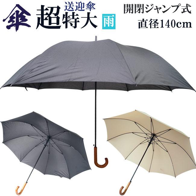 傘 雨具 超特大140cm 送迎傘 ジャンプ傘 長傘 大きい