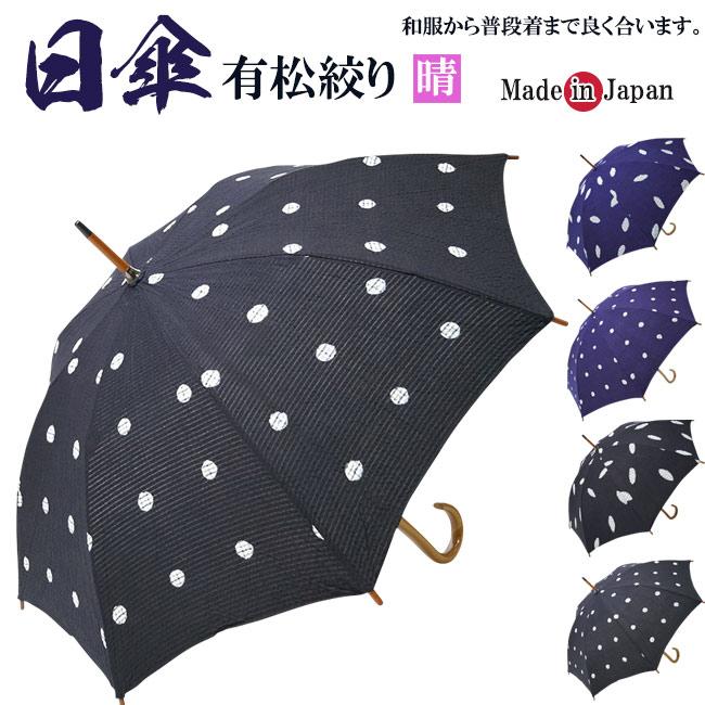 日傘 有松絞り-伝統工芸 手絞り-日本製1348 母の日 ギフト プレゼント