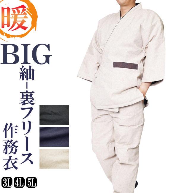 冬用 BIG作務衣 紬-裏フリース綿入り作務衣(さむえ)-綿100%3L~5L(紺・墨黒・生成り)