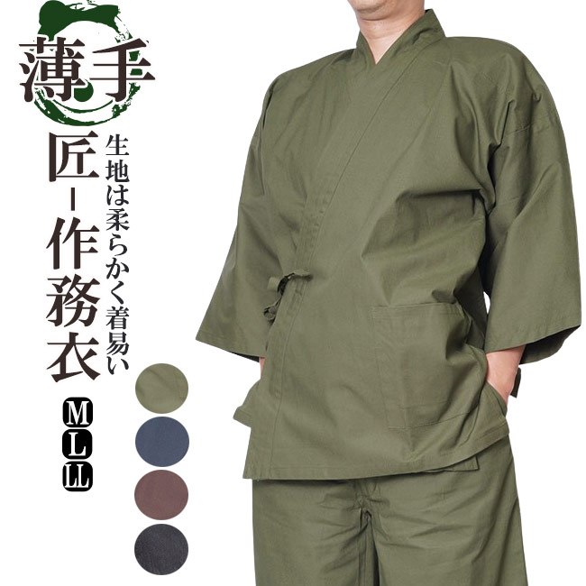作務衣 メンズ Seasonal Wrap入荷 業務用にもお薦め サイズも充実してるので お店のユニフォームとしても揃えれます 敬老の日 ギフト 大きいサイズ 匠 3L L M 薄手 作務衣-綿100% LL 還暦 男性紳士 401001 大人気