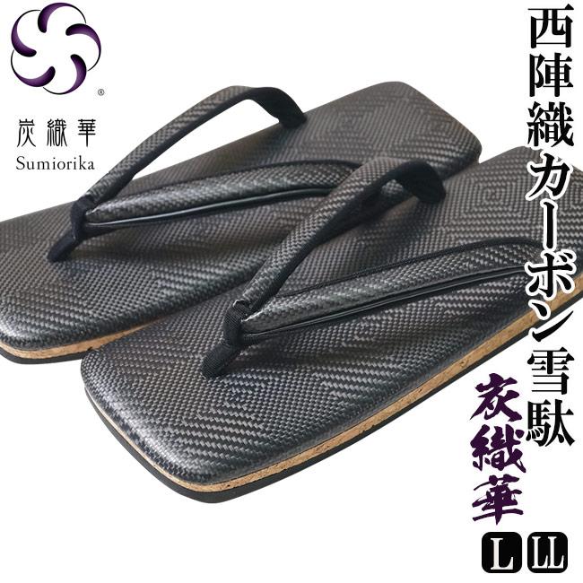 雪駄 メンズ 日本製 炭織華 最高級雪駄 カーボン素材 逸品物 「雪駄 男性 履物 草履 男性小物」