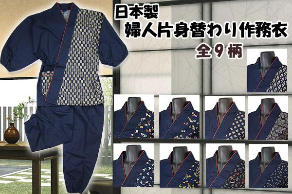 日本製 婦人片身替わり作務衣(さむえ)綿100% 全9柄