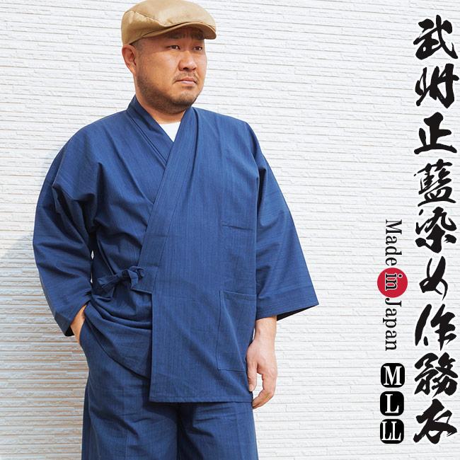 作務衣 日本製 高級 武州正藍染作務衣(さむえ)-綿100%「作務衣 メンズ」「父の日 作務衣」