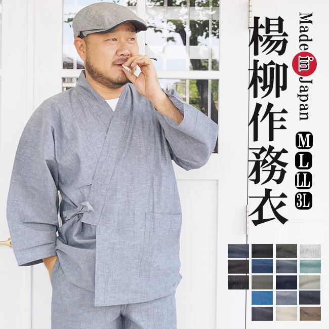 《夏 作務衣》楊柳-綿麻作務衣(さむえ)綿85%麻15% 日本製 M~3L「作務衣 メンズ」「父の日 作務衣」
