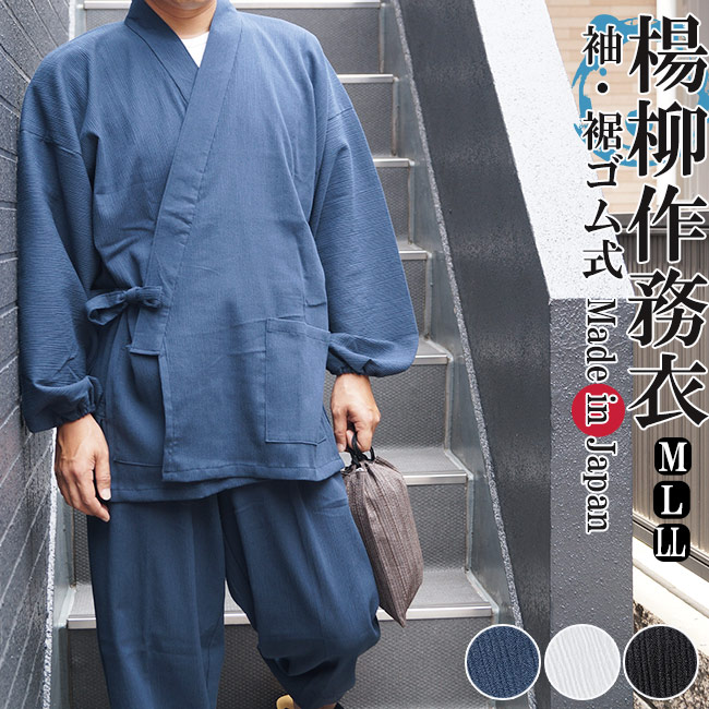 作務衣 夏用 日本製 楊柳作務衣 袖・裾ゴム式 M/L/LL 作務衣 メンズ 父の日 敬老の日 部屋着