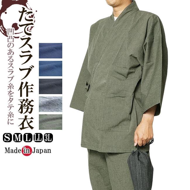 作務衣 日本製 高級たてスラブ 作務衣(さむえ)綿100% 1051 S/M/L/LL/3L 作務衣 メンズ 父の日 ギフト 敬老の日還暦