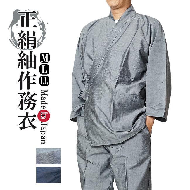 作務衣 日本製 メンズ 高級-正絹紬作務衣-絹100%(濃紺・グレイ)M/L 作務衣 メンズ 男性 紳士 高級 敬老の日 父の日 ギフト 還暦