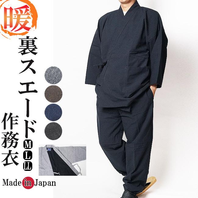 作務衣 日本製 冬用 メンズ 裏地スウエード作務衣(さむえ)-綿100% M/L/LL