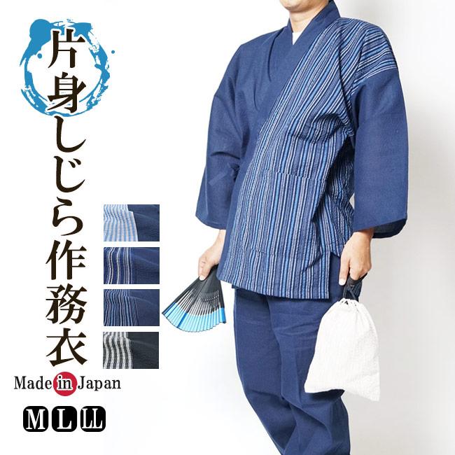 作務衣 日本製 夏用 高級 片身替わりしじら織 作務衣 M/L/LL「作務衣 メンズ 男性 夏 父の日」