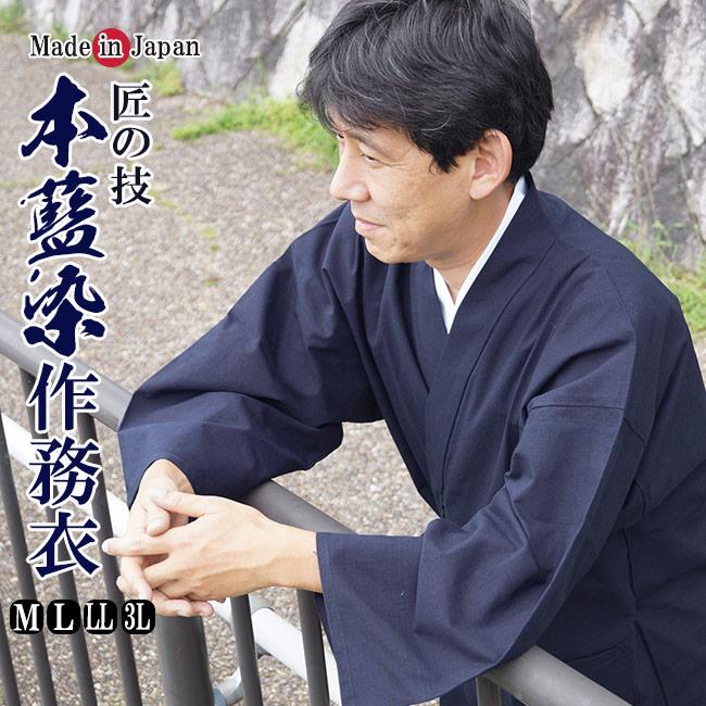 作務衣 メンズ 日本製 匠の技 本藍染作務衣 綿100% 2011 作務衣 メンズ 父の日 ギフト 敬老の日還暦 部屋着 ルームウエア