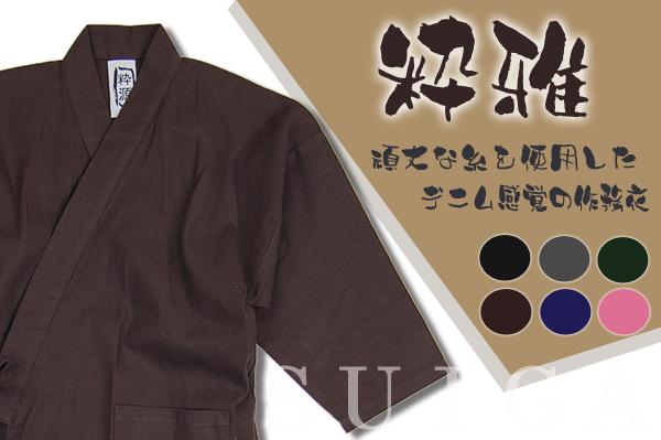【粋雅】作務衣(さむえ) 綿100% 全6色