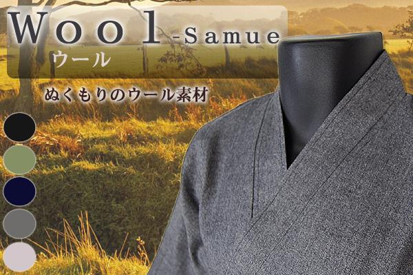 高級上質-ウール作務衣-毛65%レーヨン35%(濃紺・黒・グレイ・アイボリー・麹塵)