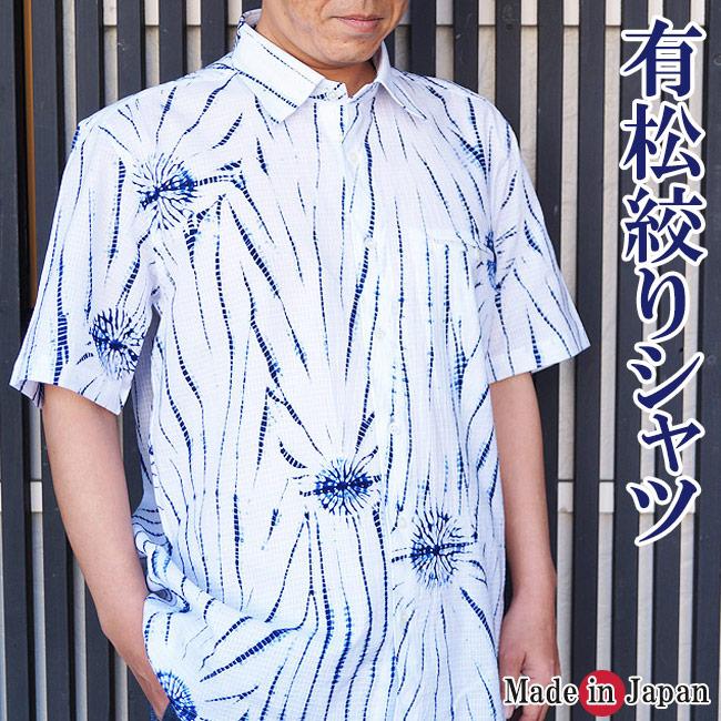 シャツ メンズ 有松絞り 伝統工芸-カジュアルシャツ 半袖《シャツ 絞り 日本製 男性 メンズ 父の日 ギフト》【あす楽対応】【限定各1着】