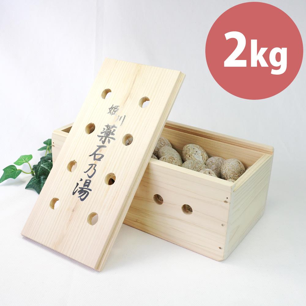 送料無料【お風呂用】姫川薬石2.0Kg(国産檜箱入り)進物・贈答品に最適な温浴セット♪