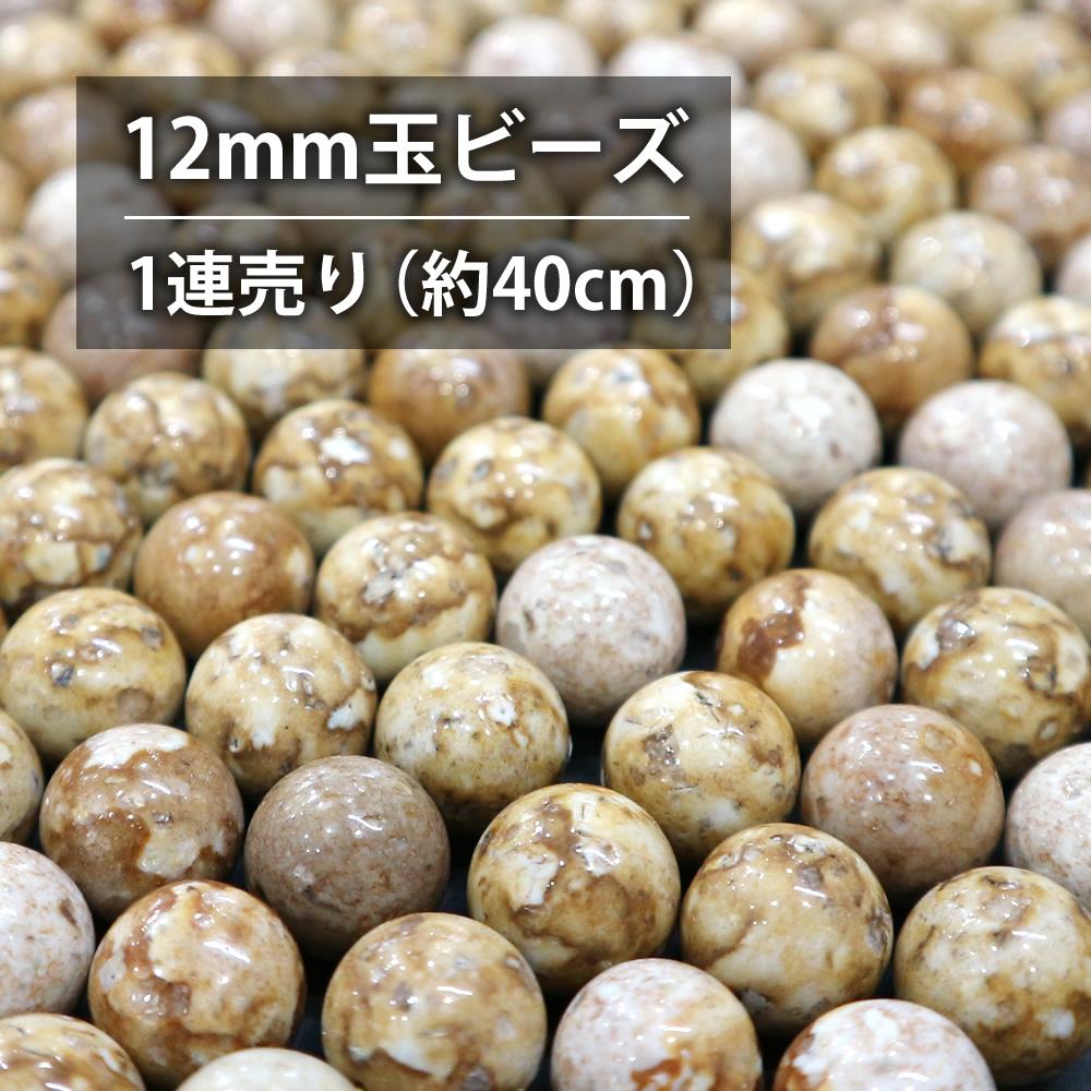 【1連売り】姫川薬石ビーズ 丸玉12mm玉(約40cm/34玉)
