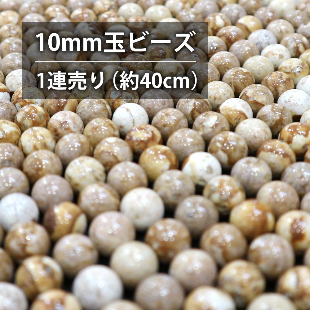 【1連売り】姫川薬石ビーズ 丸玉10mm玉(約40cm/40玉)