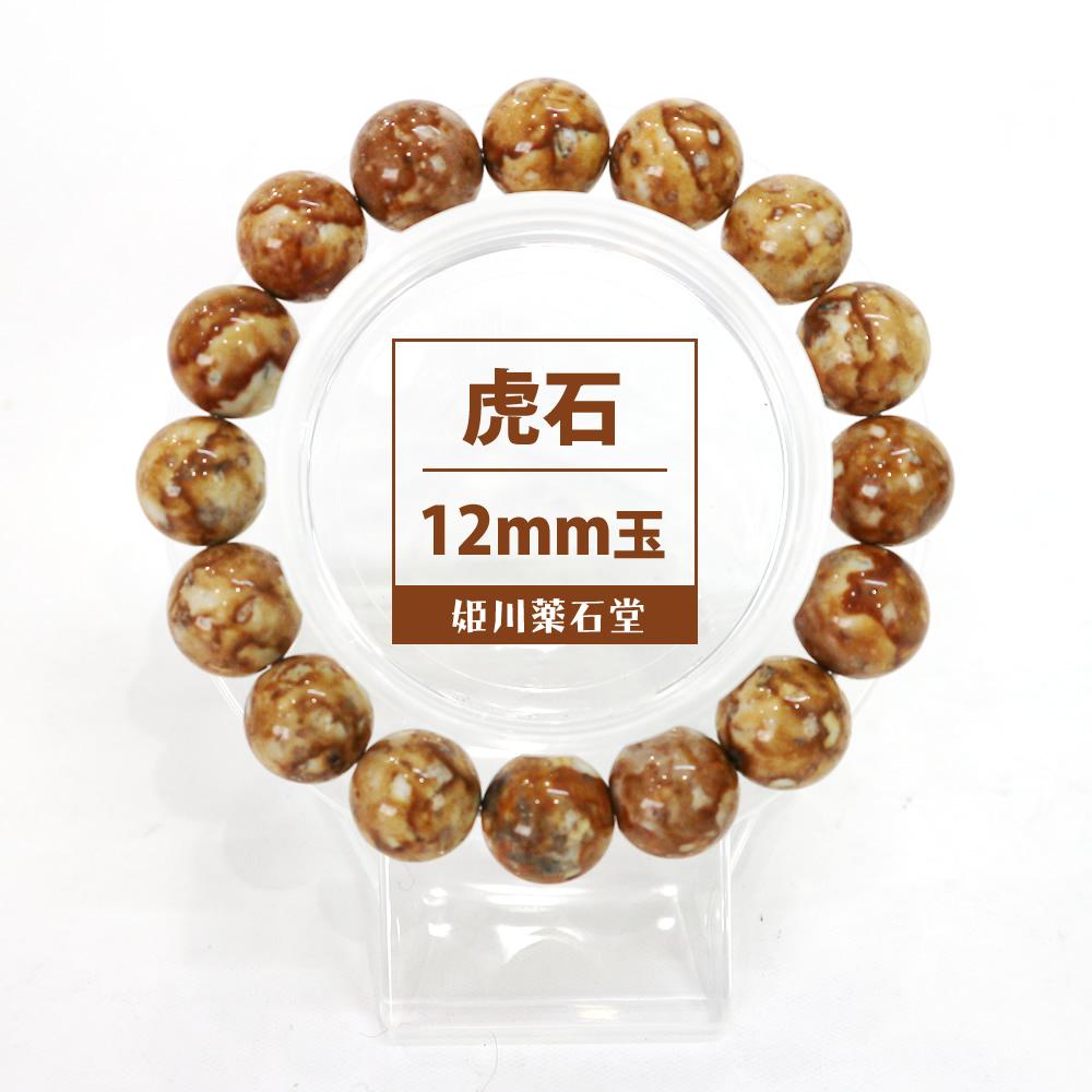 【虎石】姫川薬石ブレスレット12mm玉(Lサイズ:21cm)