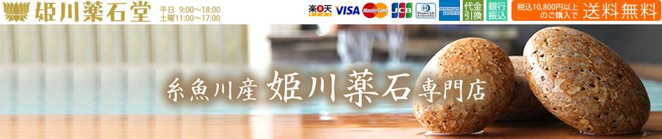 姫川薬石堂:新潟県糸魚川産「姫川薬石」通販専門店