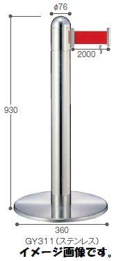 【代引き不可商品】【時間指定不可】TERAMOTO/テラモト フロアガイドポールGY(ステンレス GY311・スタート・レッド SU-655-311-0