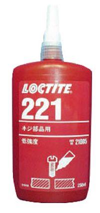 ヘンケルジャパン/ロックタイト ねじ部品用嫌気性接着剤 ネジロック剤 221 250ml 221-250
