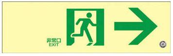 緑十字/(株)日本緑十字社 高輝度蓄光避難誘導ステッカー標識 非常口→ 100×300 消防認定品 蓄光SN-2901 360901
