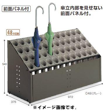 【代引き不可商品】【時間指定不可】TERAMOTO/テラモト 傘立 オブリークアーバンC C48 48本収納 UB-285-248