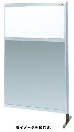 【代引き不可】【時間指定・日祝着不可】SAKAE/サカエ パーティション 透明塩ビ(上) アルミ板(下)タイプ(連結) 高さ1550mm 間口900mm 固定式 NAE-35NR