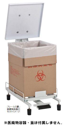 【代引き不可商品】【時間指定不可】TERAMOTO/テラモト 医廃物容器フレーム DS-241-100-0