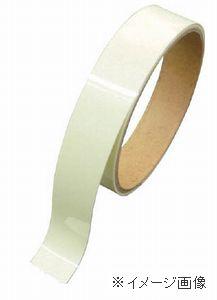 緑十字/(株)日本緑十字社 高輝度蓄光テープ 50mm幅×10m 屋内用 PET FLA-501 072005