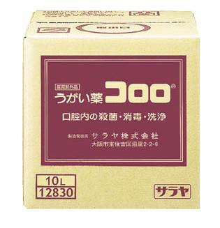 サラヤ うがい薬 コロロ 10L 12830