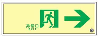 緑十字/(株)日本緑十字社 高輝度蓄光通路誘導標識 110×310×7mm SUC-0772 379772