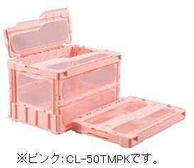 【代引き不可】【時間指定・日祝着不可】SAKAE/サカエ サカエオリジナル・カラー透明折りたたみコンテナ(フタ付) ピンク 5個セット CL-50TMPK