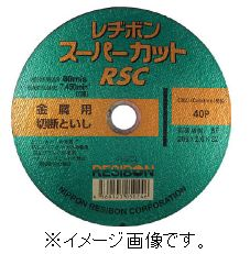 レヂボン/日本レヂボン(株) スーパーカットRSC 205×2.0×22 40P 10枚入り RSC20520-40