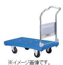 【代引き不可商品】花岡車輌(株) ダンディプラスチック台車 おりたたみ台車 UPA-LSC