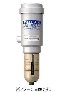 カマタテクナス ウェルエアー 標準シリーズ WELL AIR 圧縮空気清浄器 WA-400