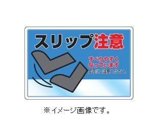 緑十字/(株)日本緑十字社 路面標識(アルミタイプ) スリップ注意 300×450mm 路面-503 101115