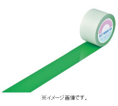 緑十字/日本緑十字社 ガードテープ 緑 75mm幅×100m 室内用 GT-751G 148092