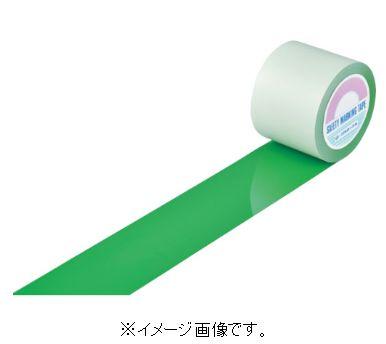 緑十字/日本緑十字社 ガードテープ 緑 100mm幅×100m 室内用 GT-101G 148132