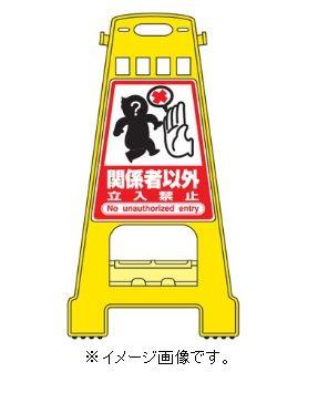 緑十字/(株)日本緑十字社 バリケードスタンド 関係者以外立入禁止 821×428mm 両面表示 PP BK-8 338008
