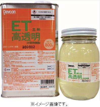 デブコン/(株)ITWパフォーマンスポリマーズ&フルイズジャパン 高透明コーティング材 ET1.2kg T920018