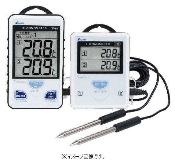 シンワ測定 ワイヤレス温度計A 最高最低隔測式ツインプローブ防水型 73241