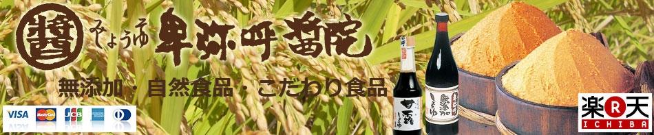 卑弥呼醤院:古式製法の手づくり無添加・生麹・お味噌の専門店