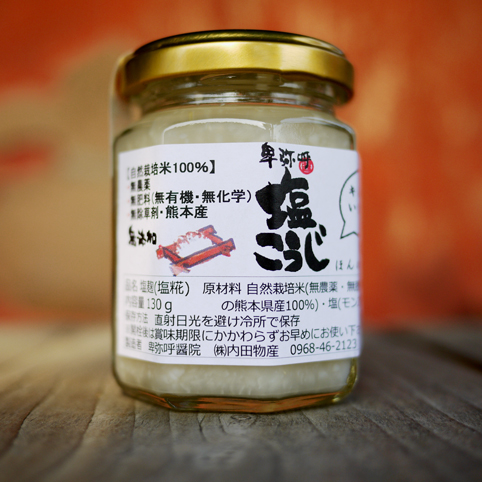 自然栽培米を使用 新品 石室 木桶 毎日がバーゲンセール 室蓋造りの糀でほのかにこうじの香りする塩麹に仕込みました 甘香 塩こうじ130g 100%熊本県産 無除草剤の自然栽培米 無肥料 無添加 無有機 無化学 無農薬