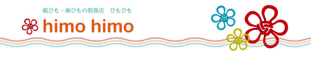 ひもひも:紙ひも・麻ひもの取扱店です。