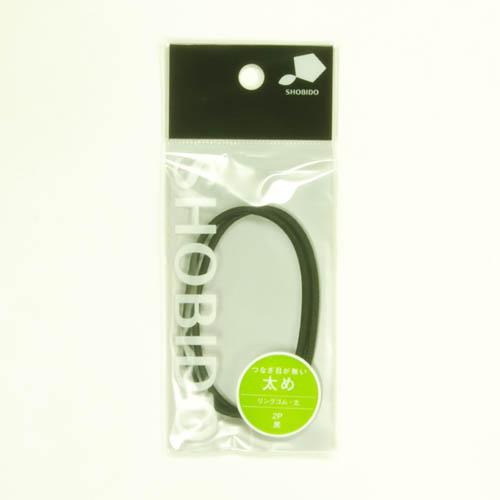 ネコポス便可 [並行輸入品] メイルオーダー SHO-BI 結び目が無いので髪をスッキリまとめられるヘアゴム プロバンス 黒 2P リングゴム 太