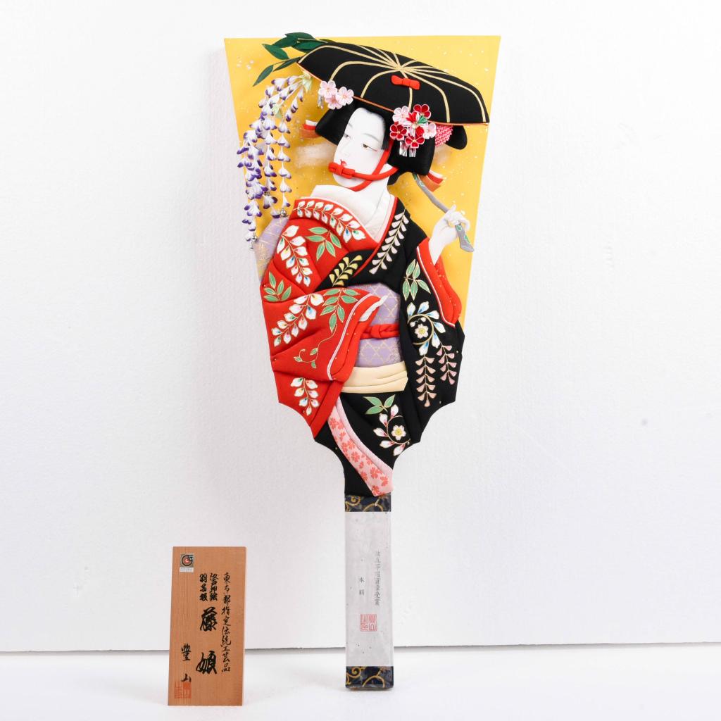 25号 手作り押絵羽子板 藤娘 展示品【送料無料】【展示特価品】