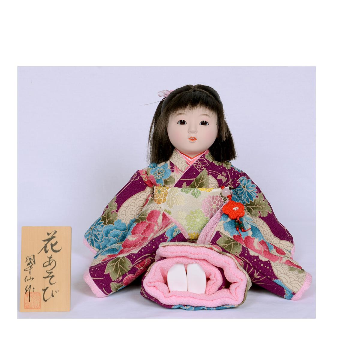 市松人形 座り ケース付き 花あそび 紫 翠仙 送料無料