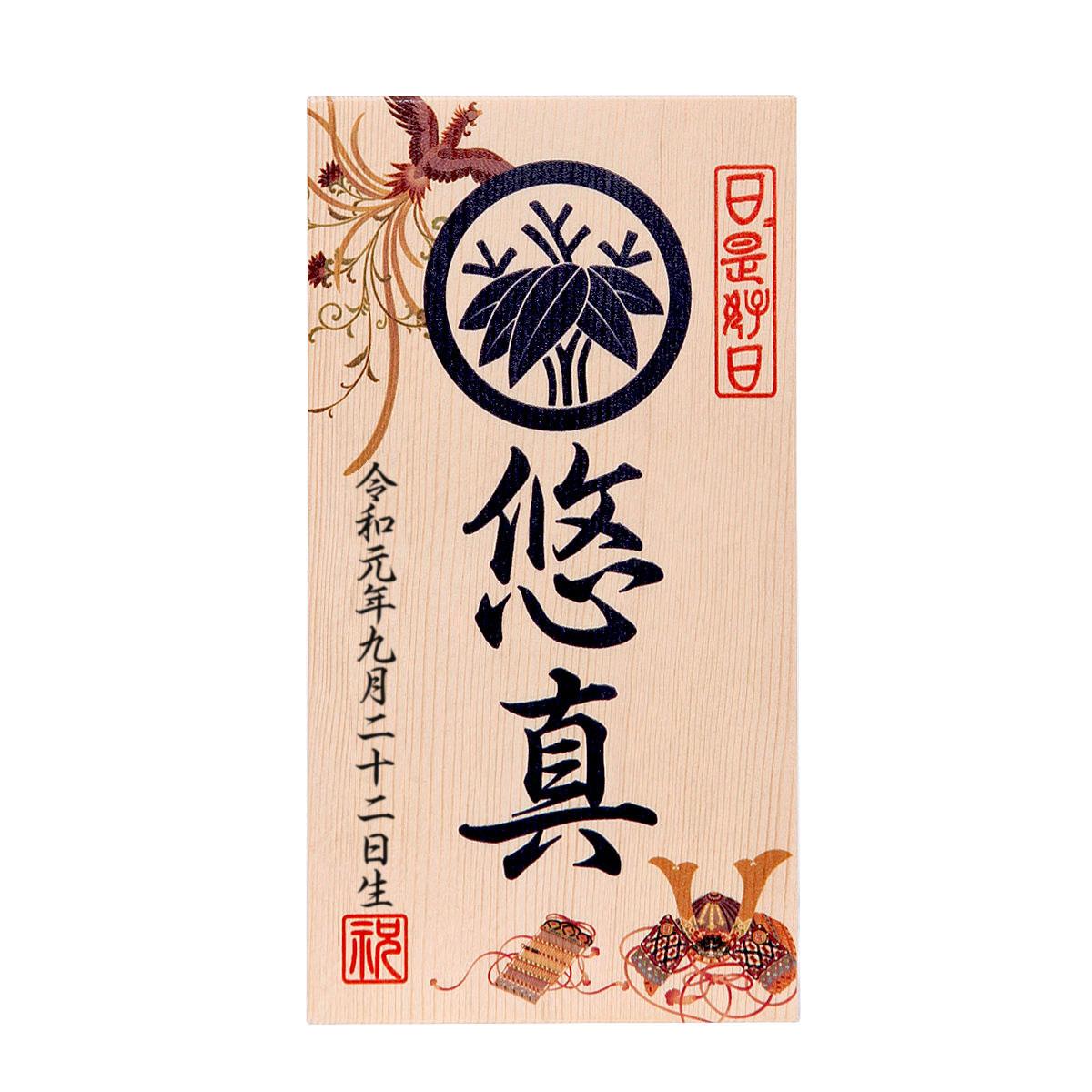 オルゴール付き立札 家紋・名前・生年月日入り 男の子 B:鳳凰と兜 送料無料 五月人形