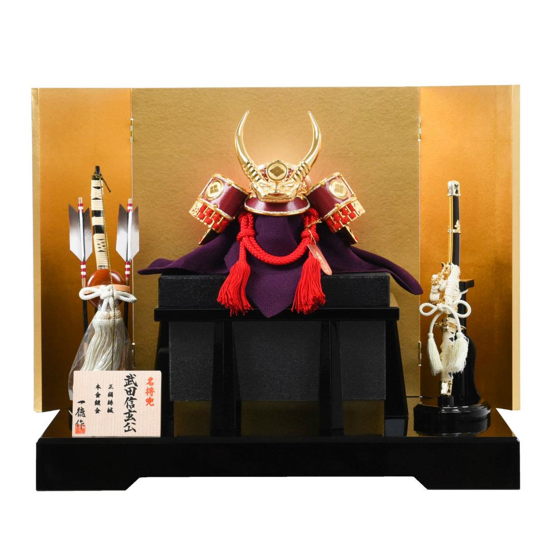 五月節句 男の子 五月人形 兜飾り 『武田信玄』 金箔押し屏風