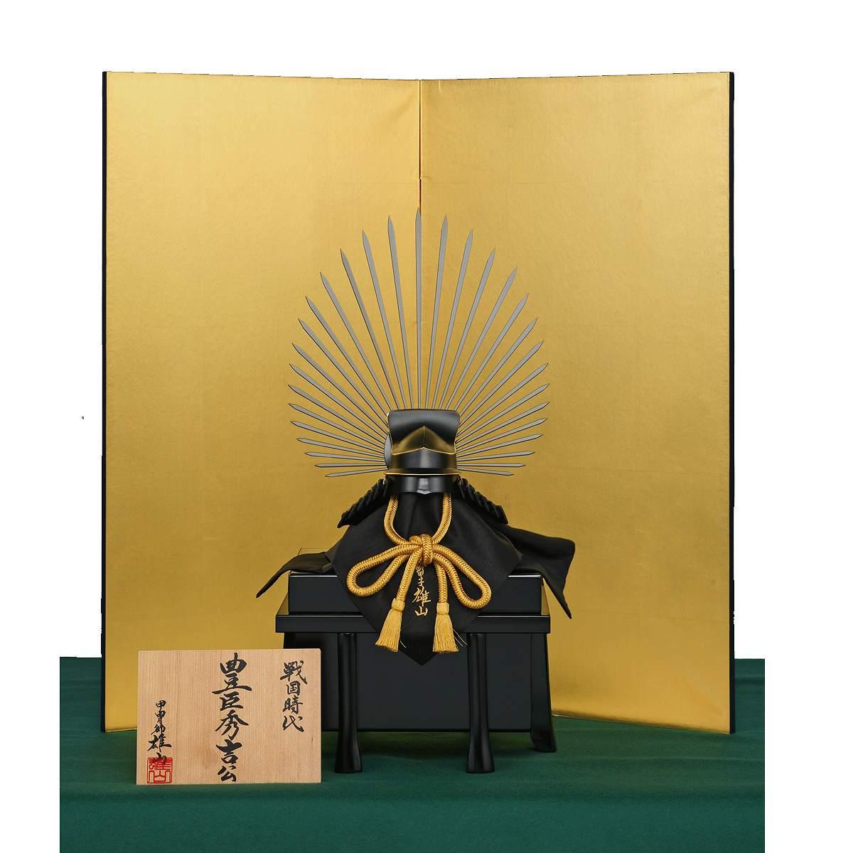 五月節句 男の子 五月人形 兜飾り 豊臣秀吉 雄山 金屏風 送料無料